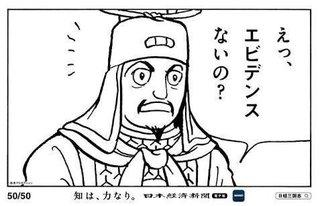 nikkeisangokushi-2.jpg