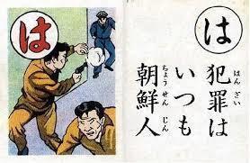 犯罪はいつも朝鮮人.jpg
